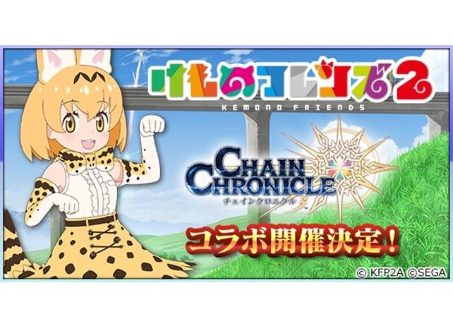 『チェンクロ3』×『けもフレ2』コラボイベントが3月19日より開始