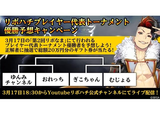 『リボハチ』プレイヤー代表トーナメント優勝予想キャンペーン開催!