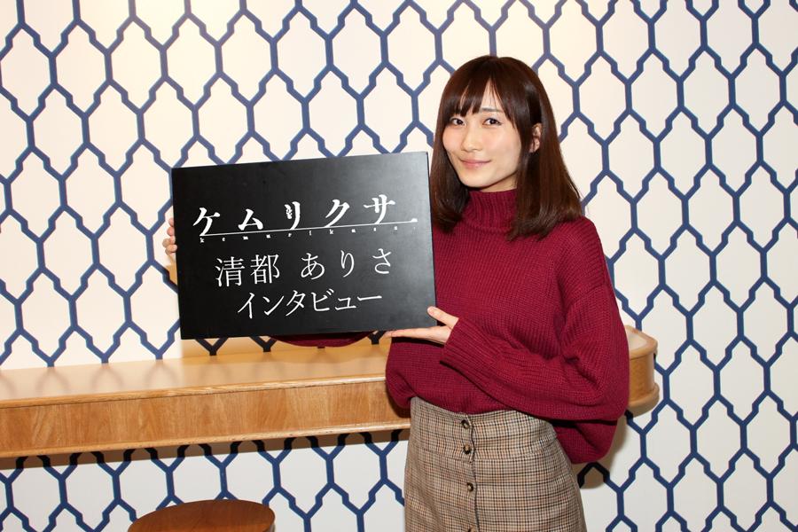 『ケムリクサ』りつ役 清都ありさ EDテーマ発売記念インタビュー