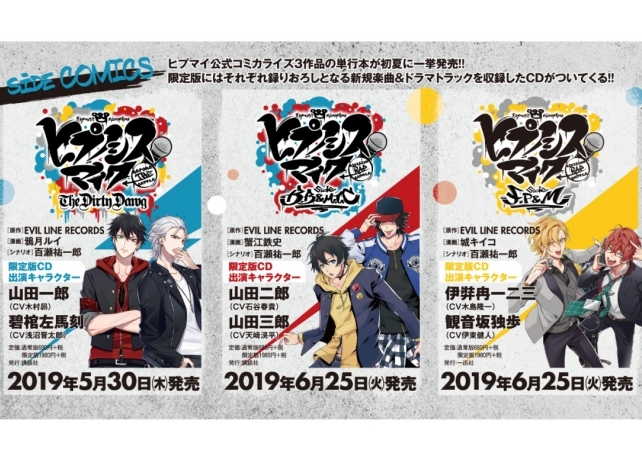 『ヒプマイ』コミカライズ作品3タイトルのコミックス第1巻が発売!