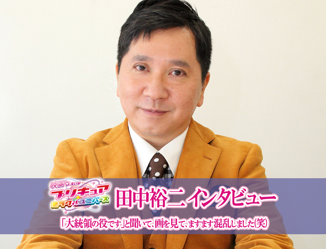 『映画プリキュアミラクルユニバース』ゲスト声優・田中裕二(爆笑問題)インタビュー
