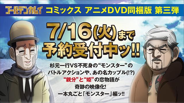 『ゴールデンカムイ』アニメDVD同梱版 第三弾が発売決定!「白い恋人 チョコレートドリンク」のオリジナル缶が当たるキャンペーンも開催-1