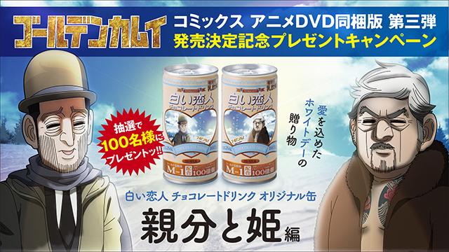 『ゴールデンカムイ』アニメDVD同梱版 第三弾が発売決定!「白い恋人 チョコレートドリンク」のオリジナル缶が当たるキャンペーンも開催-2