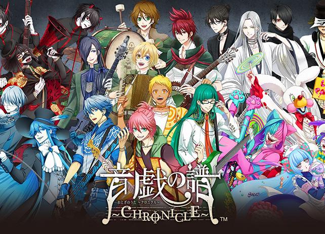 『音戯の譜~CHRONICLE~』新曲試聴がスタート
