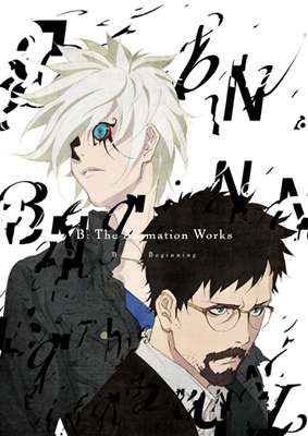▲B: The Animation Works 表紙