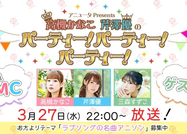 「高槻かなこ 芹澤優の パーティー!パーティー!パーティー!」(3/27放送)に三森すずこが出演