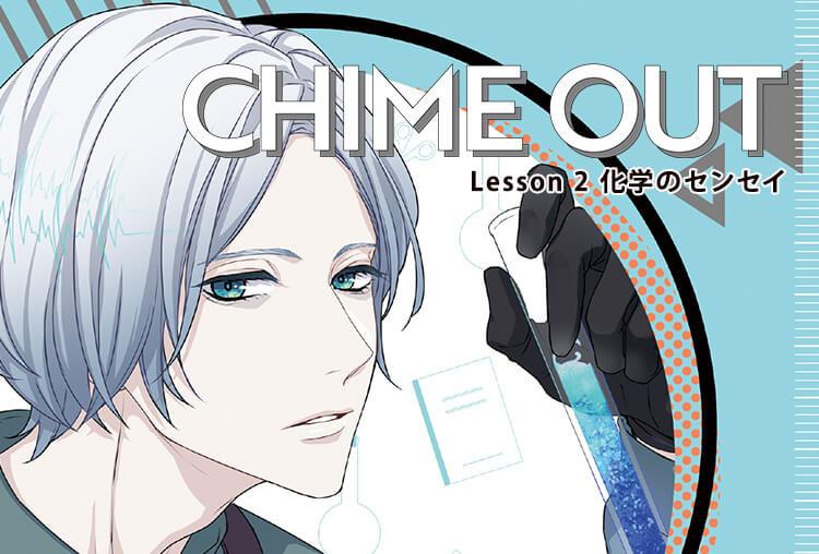シチュCD『CHIME OUT Lesson 2 化学のセンセイ』(出演声優:熊谷健太郎)が配信開始!