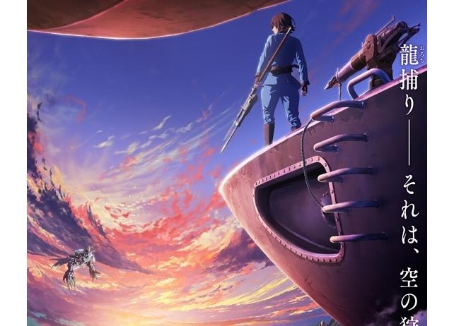 『空挺ドラゴンズ』待望のアニメ化!フジテレビ「+Ultra」にて2020年1月より放送