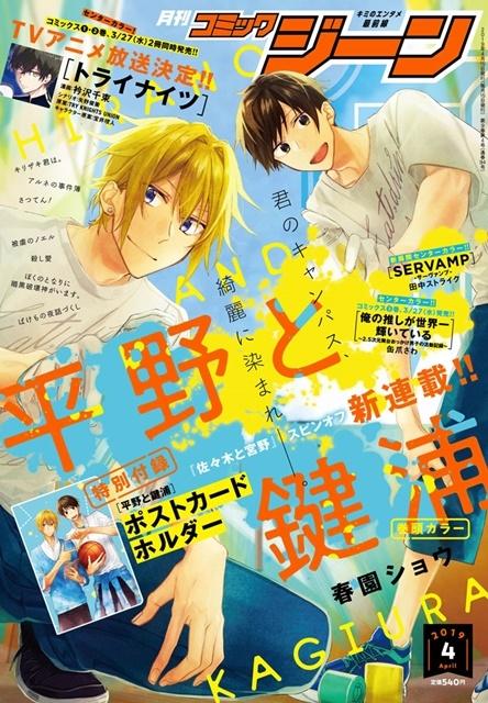 ▲「月刊コミックジーン4月号」表紙