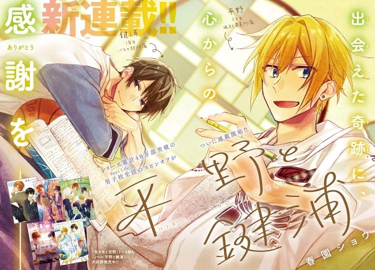 『平野と鍵浦』が「月刊コミックジーン4月号」より連載開始