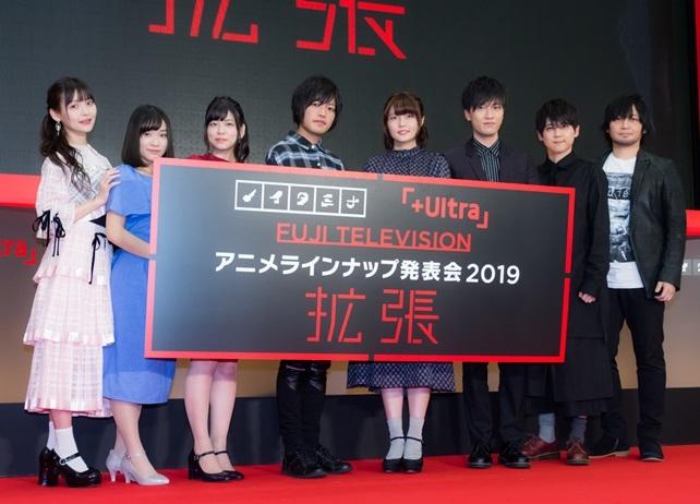 """「フジテレビ アニメラインナップ発表会2019 """"拡張""""」レポート"""