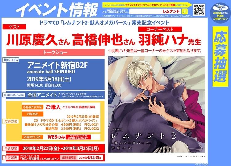 『レムナント2-獣人オメガバース-』発売記念イベントに羽純ハナ先生がゲスト出演