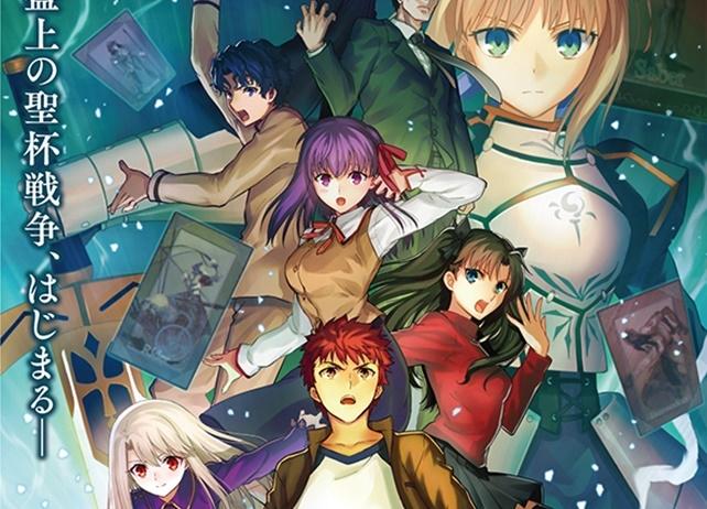 『Fate/stay night』15周年記念企画として作品を初ボードゲーム化