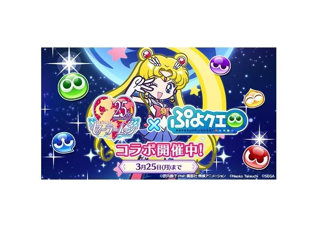 『ぷよクエ』×『セーラームーン』コラボが3月15日よりスタート