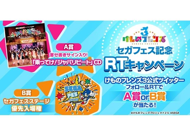 『けもフレ3』「セガフェス2019」ミニライブ開催記念Twitterキャンペーンがスタート!