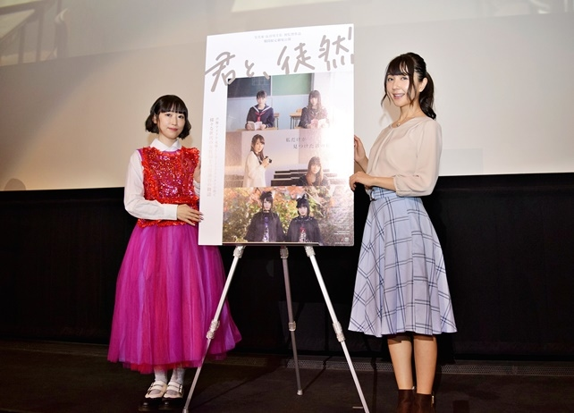 映画『君と、徒然』五十嵐裕美・秦佐和子 登壇の舞台挨拶レポート