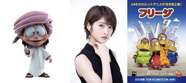 UAE初の3DCGアニメ『フリージ』元乃木坂46の若月佑美さんが初声優出演決定! 4月2日深夜より放送スタート-1