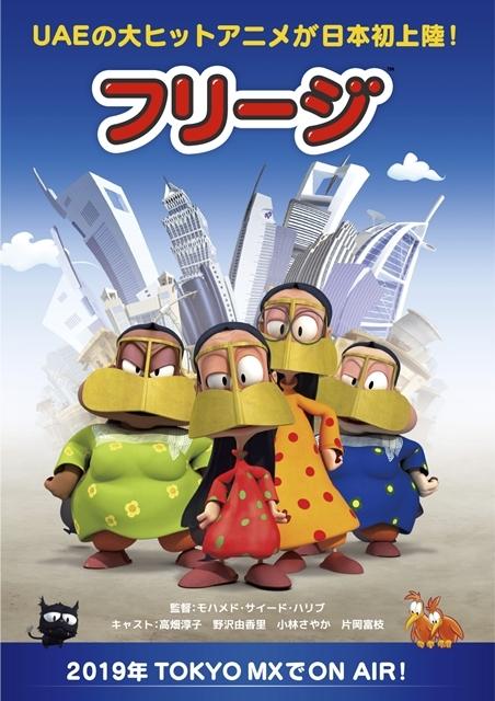 UAE初の3DCGアニメ『フリージ』元乃木坂46の若月佑美さんが初声優出演決定! 4月2日深夜より放送スタート-3