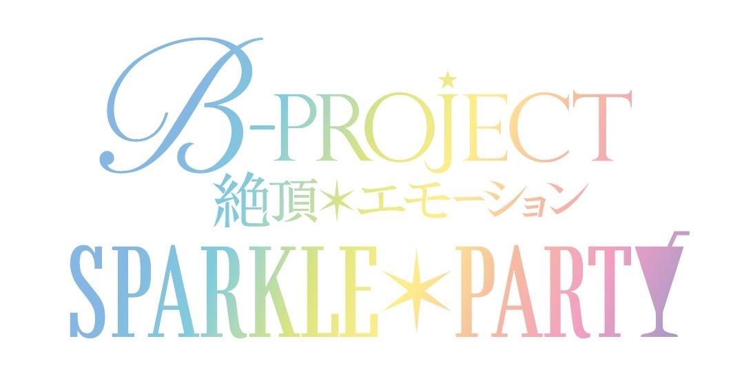アニメ『Bプロ』SPライブ出演声優発表!小野大輔、花江夏樹ら出演