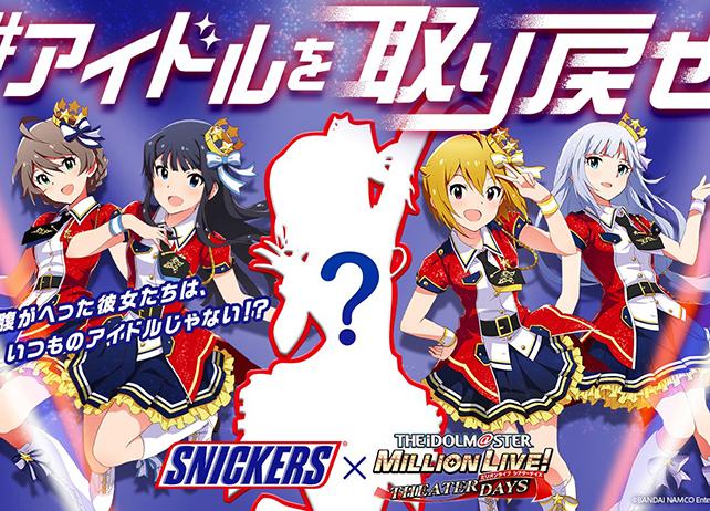 『ミリシタ』×「スニッカーズ」コラボが決定!