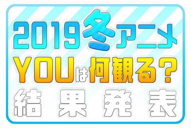 2019冬アニメ(今期)おすすめランキングまとめ!