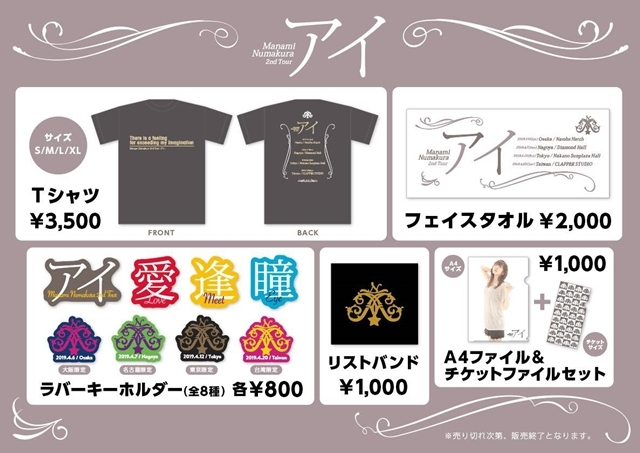声優・沼倉愛美さんの2ndライブツアー「アイ」のライブグッズが公開! Tシャツやタオルなど6種類13アイテムを販売!-2