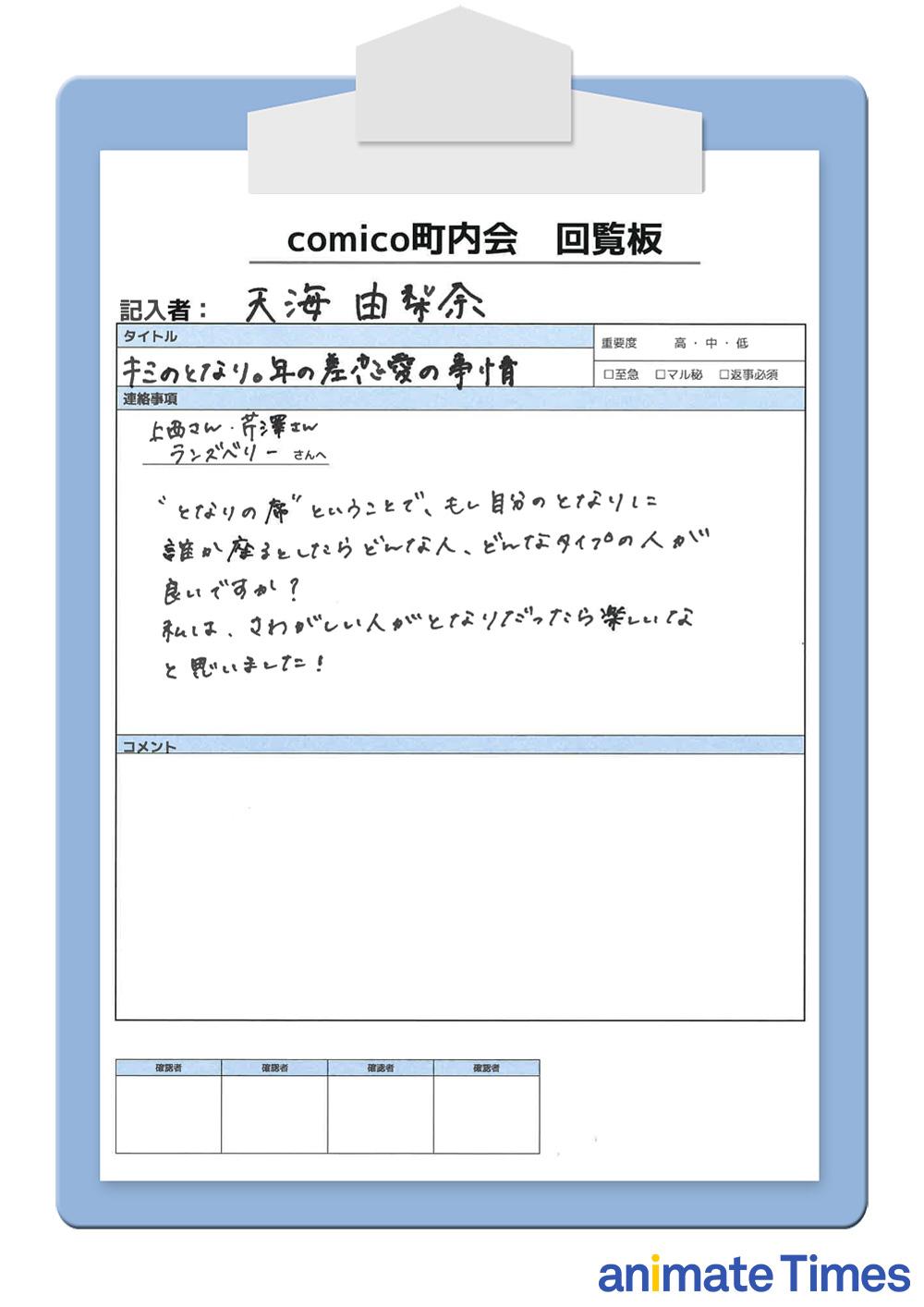 『あんさんぶるスターズ!』あらすじ&感想まとめ(ネタバレあり)-27