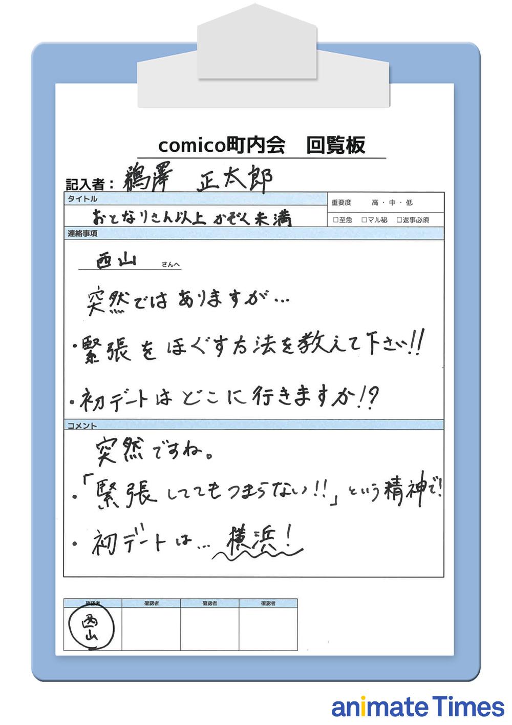 『あんさんぶるスターズ!』あらすじ&感想まとめ(ネタバレあり)-24