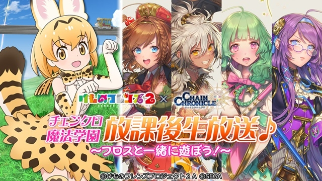 『チェインクロニクル3』×『けものフレンズ2』コラボイベントがスタート! 尾崎由香さん、小池理子さんのサイン色紙があたるキャンペーンも開催
