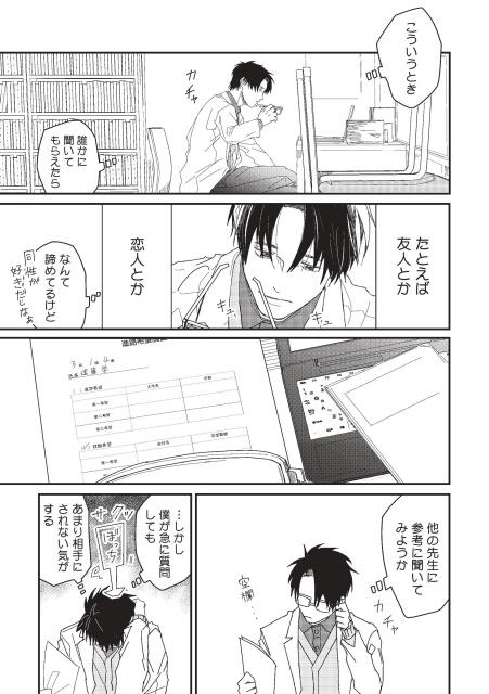 漫画(コミック)-6