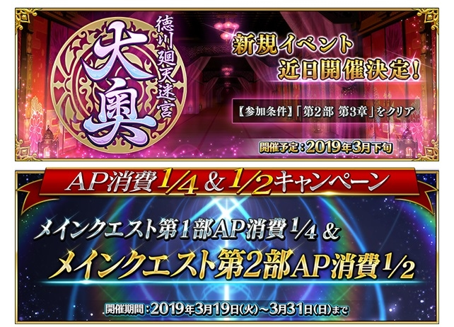 『FGO』期間限定イベント「徳川廻天迷宮 大奥」3月下旬開催