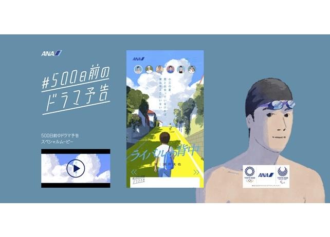 声優・松岡禎丞と佐藤利奈が盛り上げるオリンピック応援企画動画が公開