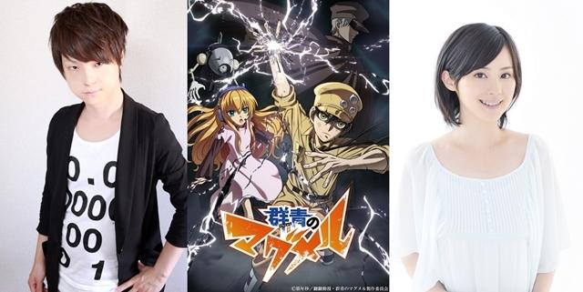 『群青のマグメル』公式PVが解禁! 声優の河西健吾さん&M・A・Oさんが出演するニコ生特番が4月2日放送決定