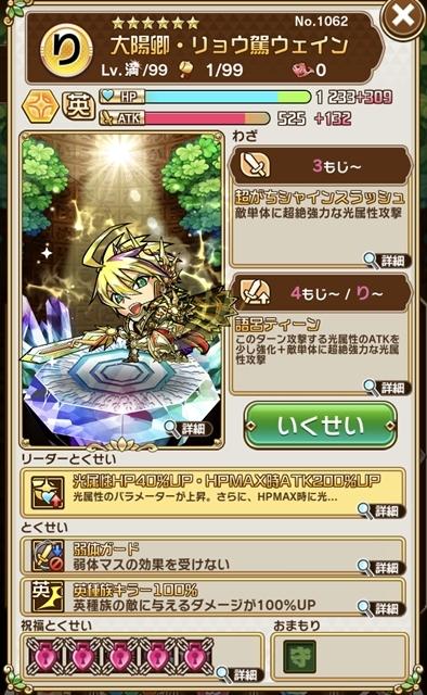 共闘ことばRPG コトダマン-10