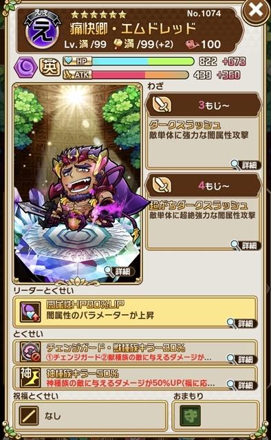 共闘ことばRPG コトダマン-16