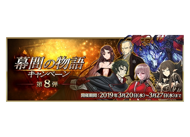 『Fate/Grand Order』「幕間の物語キャンペーン第8弾」開催