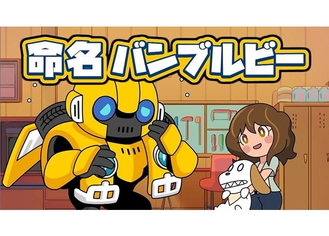 映画『バンブルビー』の連続アニメ第1弾完成! 声優・木村良平が大熱演