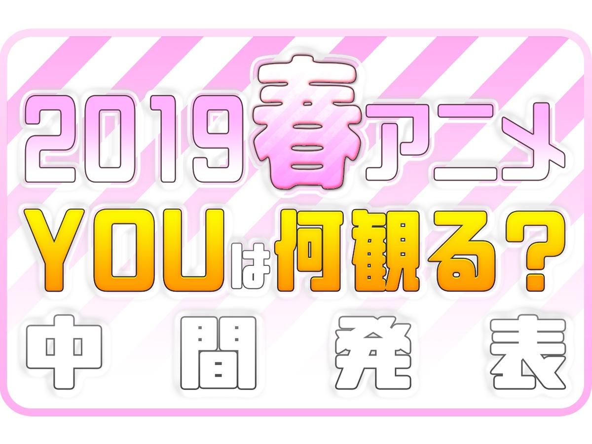 2019春アニメおすすめランキング(中間発表)!