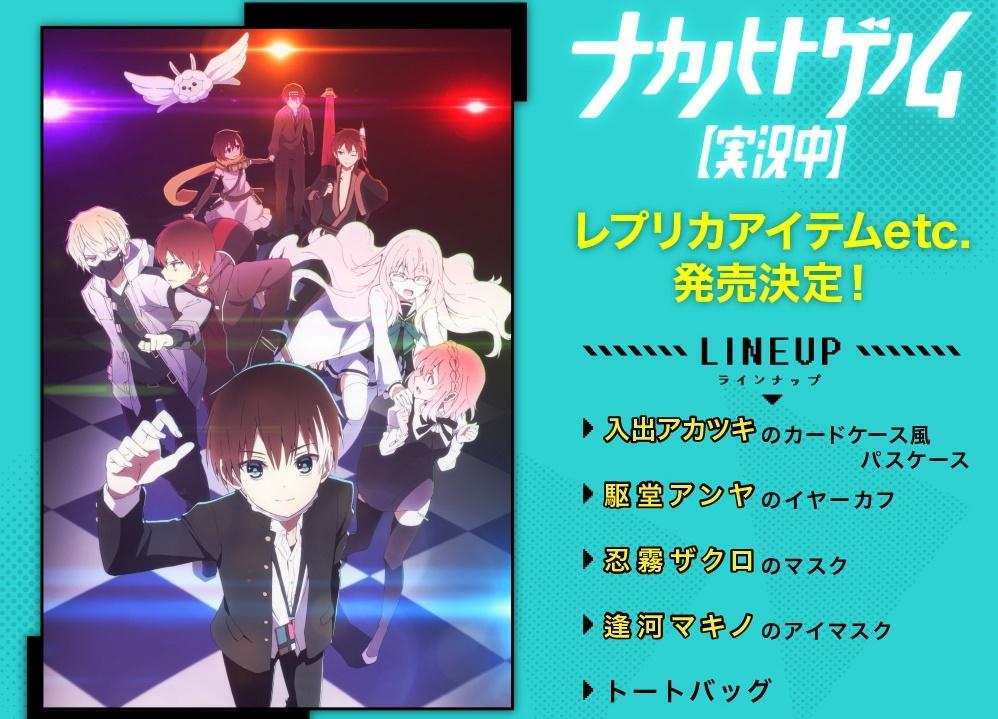夏アニメ『ナカノヒトゲノム【実況中】』のレプリカアイテムなどが発売決定