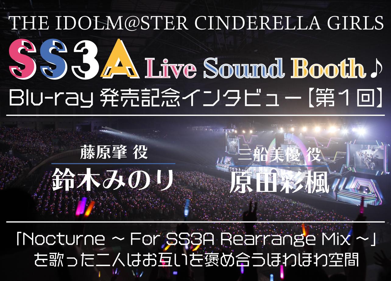 「アイドルマスターシンデレラガールズ SS3A  Live Sound Booth♪」【第1回・藤原肇役:鈴木みのり&三船美優役:原田彩楓インタビュー】