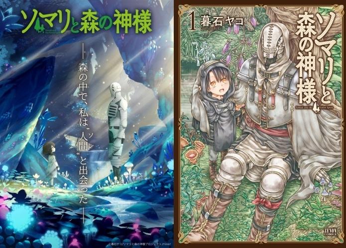 『ソマリと森の神様』主演 水瀬いのり&小野大輔で2019年秋にTVアニメ化