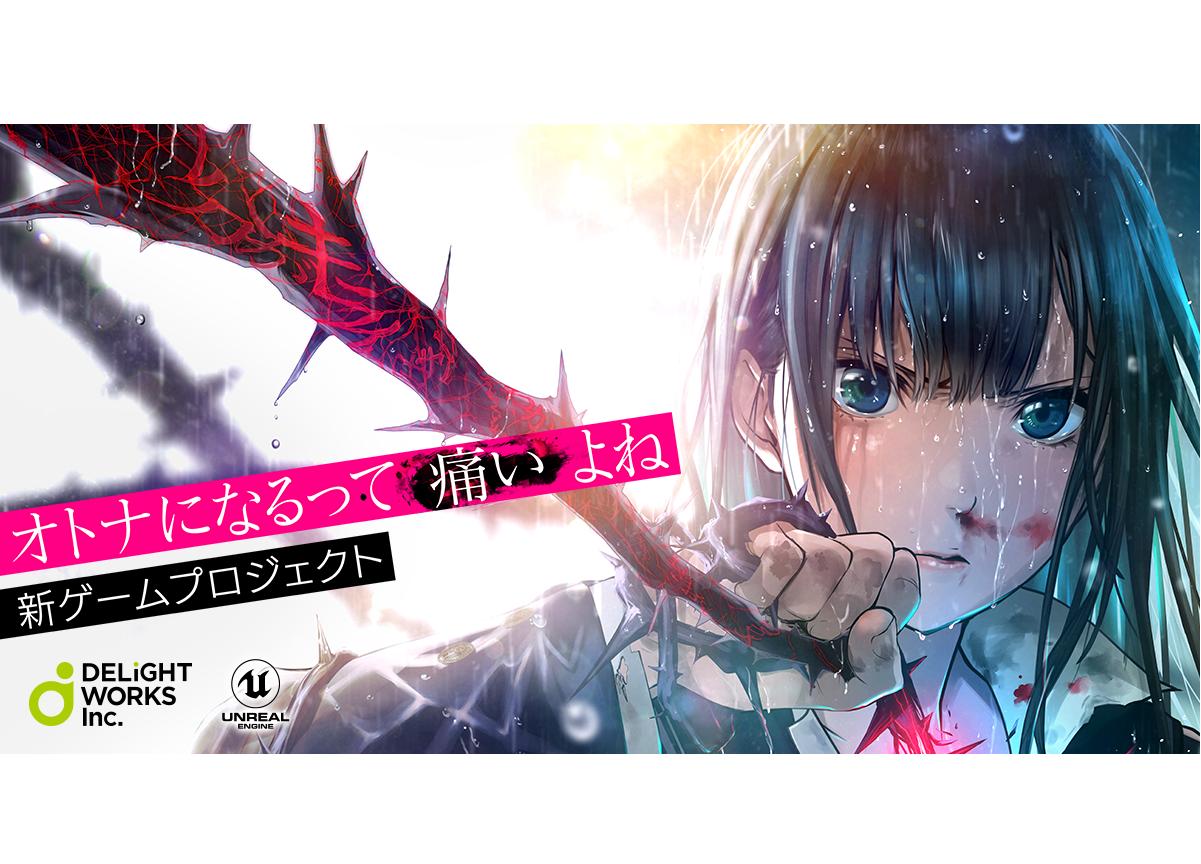 『FGO』のディライトワークスが新ゲームプロジェクト発表!