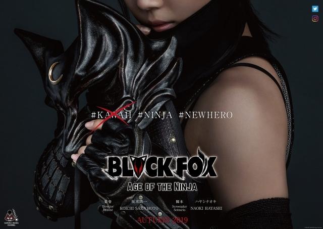 Studio 3Hzによるオリジナル・SFアクションアニメ『BLACKFOX』の劇場公開が2019年秋に決定!PV第3弾や新キービジュアル、追加キャラクター&声優が公開!主題歌はfripSide-3