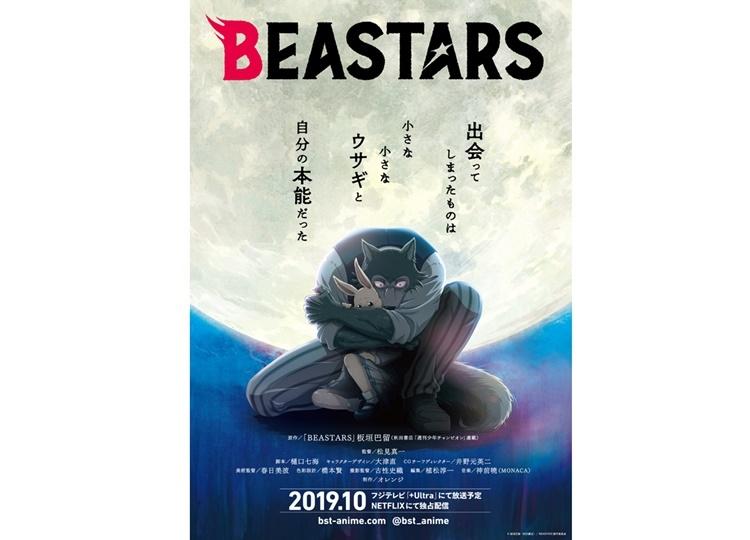 2019年秋アニメ『BEASTARS』満月の夜の出会いを描くキービジュアル公開