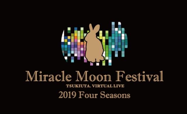 『ツキウタ。』初のバーチャルライブ「Miracle Moon Festival」開催決定!