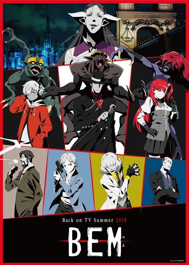 完全新作アニメーション『BEM』2019年夏より放送開始! キービジュ、第2弾PV、キャラクター&追加キャスト情報が解禁-1