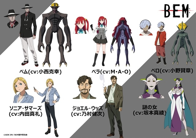 完全新作アニメーション『BEM』2019年夏より放送開始! キービジュ、第2弾PV、キャラクター&追加キャスト情報が解禁-2