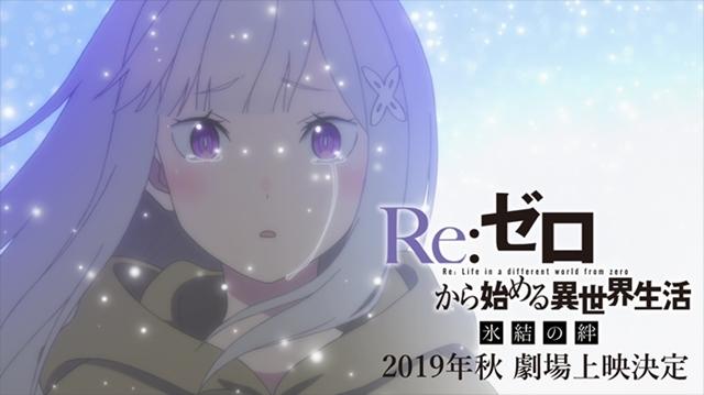 Re:ゼロから始める異世界生活(リゼロ)-7