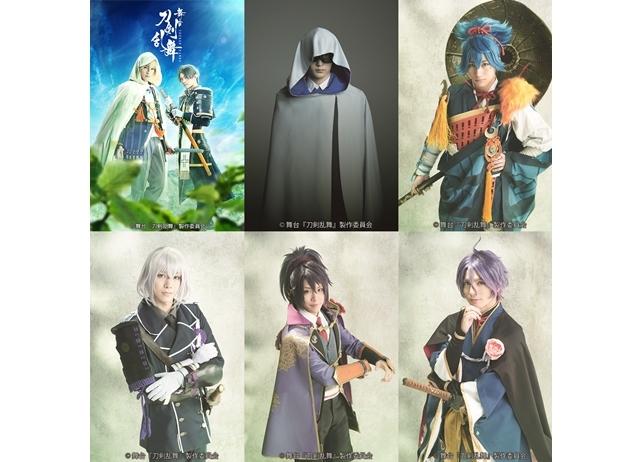 『刀ステ』最新作より、第三弾キャスト「謎の人物」&会場替わり刀剣男士を発表!