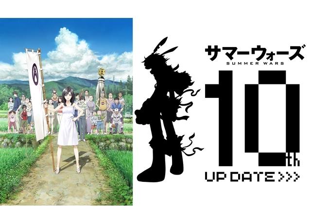 『サマーウォーズ』公開10周年プロジェクト《UP DATE》始動!